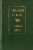THOMAS MOORE SELECTED VERSE. Томас Мур