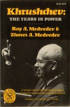 Khrushchev: The Years in Power. Roy A. Medvedev (Медведев Р.А.), Zhores A. Medvedev (Медведев Ж. А.)