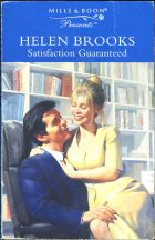 Satisfaction Guaranteed. Helen Brooks (Хелен Брукс)