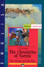 The Chronicles of Narnia: The Horse and His Boy. C. S. Lewis (Клайв Льюис)