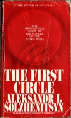 The First Circle. Alexander Solzhenitsyn (Солженицын А.И.)