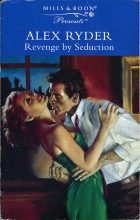 Revenge by Seduction. Alex Ryder (Алекс Райдер)