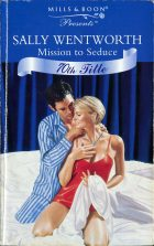 Mission to Seduce. Sally Wentworth (Салли Уэнтворт)