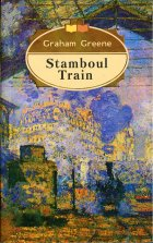 Stamboul Train. Graham Greene (Грэм Грин)