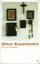 The Last Temptation (The Last Temptation of Christ). Nikos Kazantzakes (Никос Казандзакис)