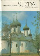 The Aurora Guide to SUZDAL Architectural Landmarks. Воронин Н.Н., Масленицын С.И.